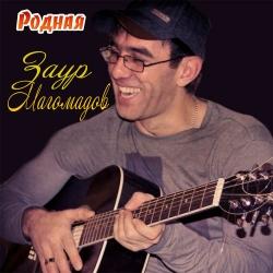 Заур Магомадов