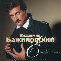 Владимир бажиновский молодость аккорды