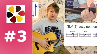 Обучение игре на гитаре (урок3)как быстро переставлять аккорды использовать разные бои/ нам с тобой